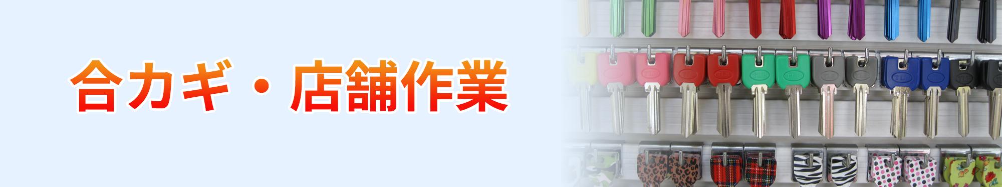合カギ・店舗作業